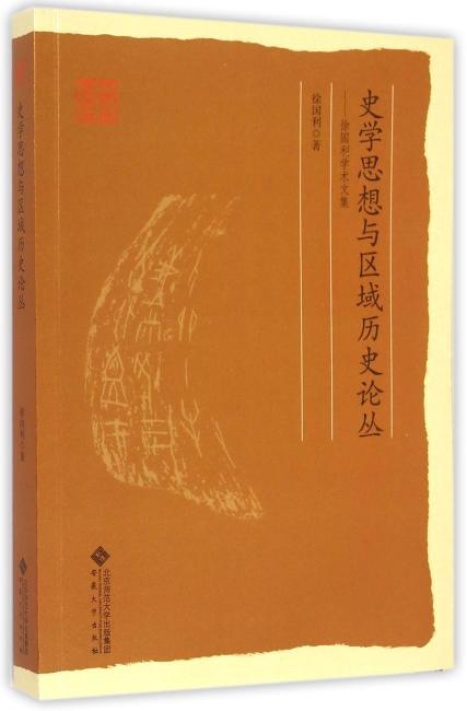 史学思想与区域历史论丛--徐国利学术文集