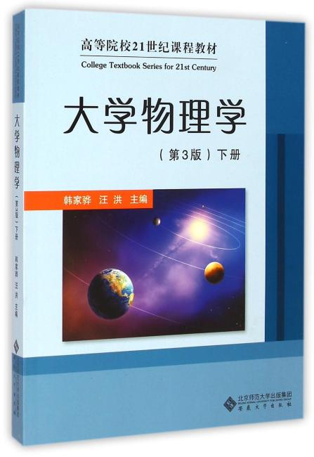 大学物理学(第3版)下册