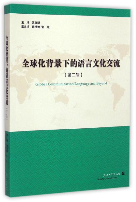 全球化背景下的语言文化交流(第二辑)