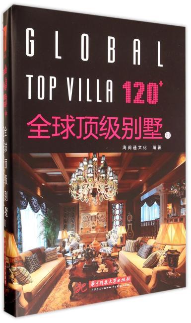 120+全球顶级别墅Ⅲ