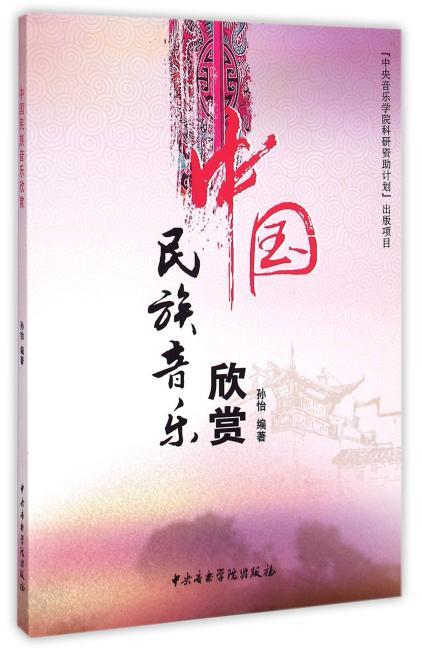 中国民族音乐欣赏