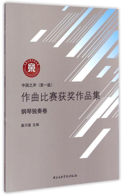 中国之声(第一届)作曲比赛获奖作品集-钢琴独奏卷