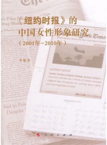 《纽约时报》的中国女性形象研究(2001年-2010年)