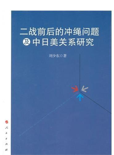 二战前后的冲绳问题及中日美关系研究
