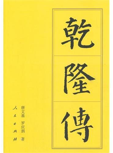 乾隆传(平)—历代帝王传记