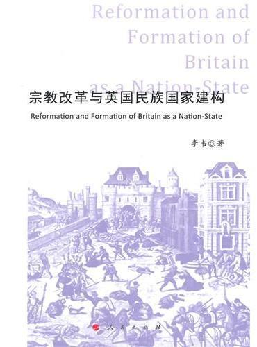 宗教改革与英国民族国家建构