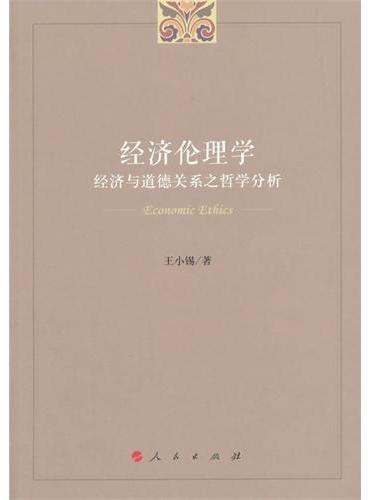 经济伦理学——经济与道德关系之哲学分析