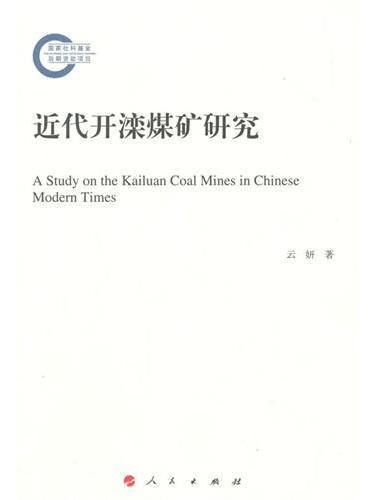 近代开滦煤矿研究