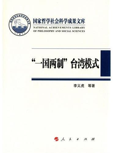 """""""一国两制""""台湾模式(J)(国家哲学社会科学成果文库)(2014)"""