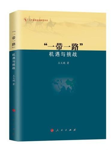"""""""一带一路"""":机遇与挑战(人大重阳金融研究书系)"""
