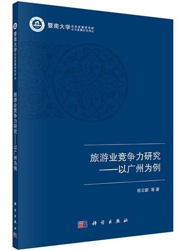 旅游业竞争力研究--以广州为例