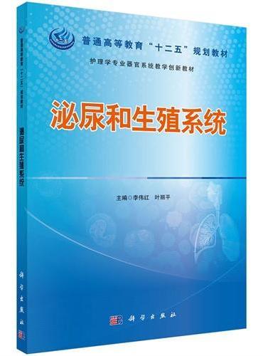 泌尿和生殖系统