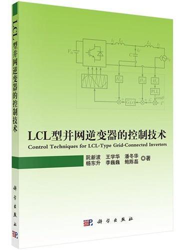 LCL型并网逆变器的控制技术
