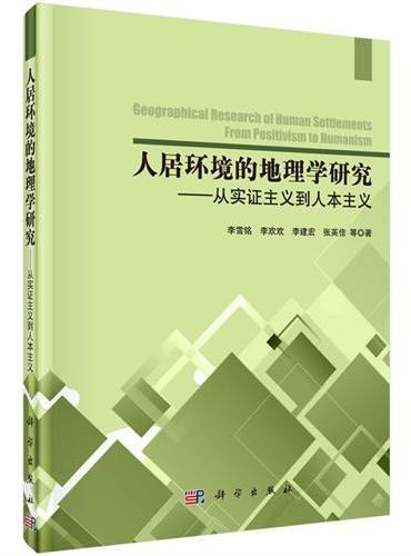 人居环境的地理学研究:从实证主义到人本主义