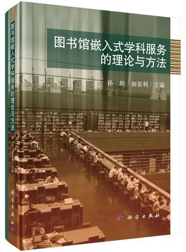 图书馆嵌入式学科服务的理论与方法