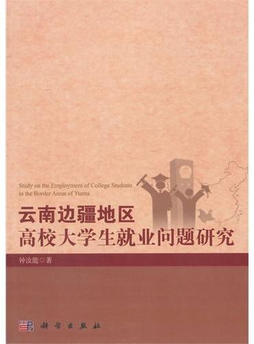 云南边疆地区高校大学生就业问题研究