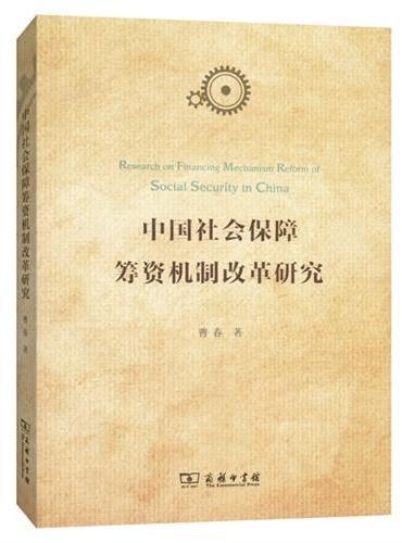 中国社会保障筹资机制改革研究