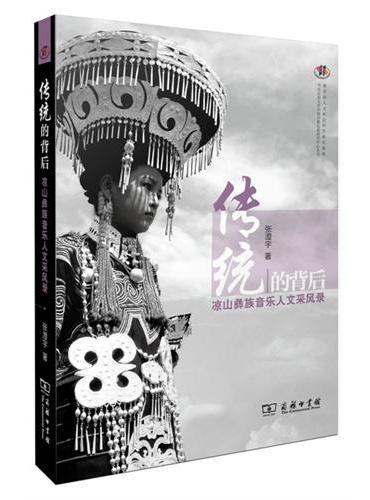 传统的背后——凉山彝族音乐人文采风录