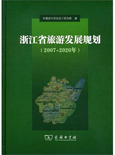 浙江省旅游发展规划(2007-2020年)