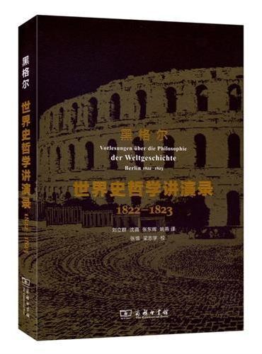 世界史哲学讲演录(1822—1823)