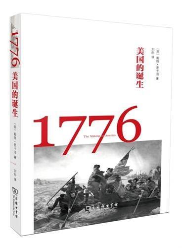 1776——美国的诞生
