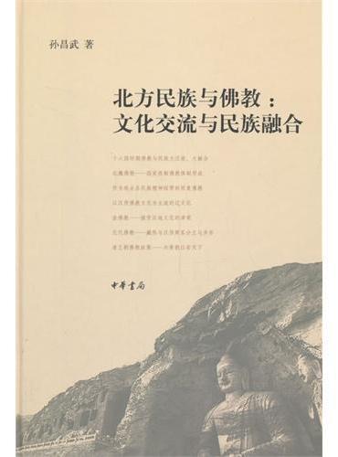 北方民族与佛教:文化交流与民族融合