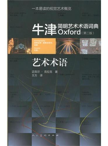 牛津简明艺术术语词典(第二版)