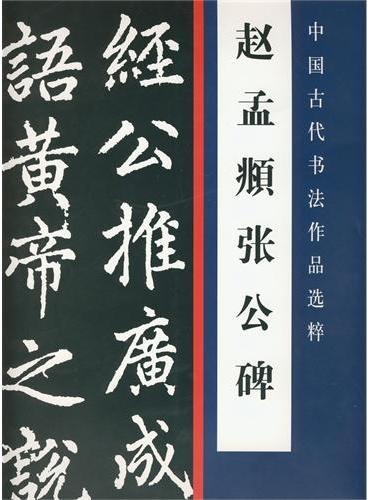 中国古代书法作品选粹·赵孟頫张公碑