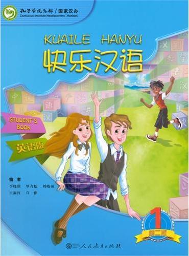 快乐汉语(第二版)第一册(英语版)