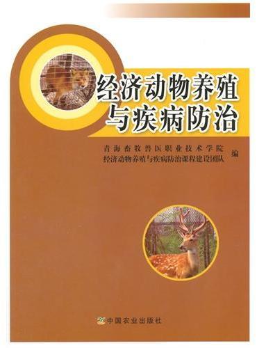 经济动物养殖与疾病防治