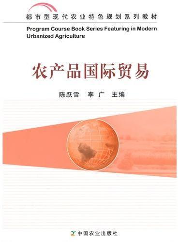 农产品国际贸易(陈跃雪、李广)