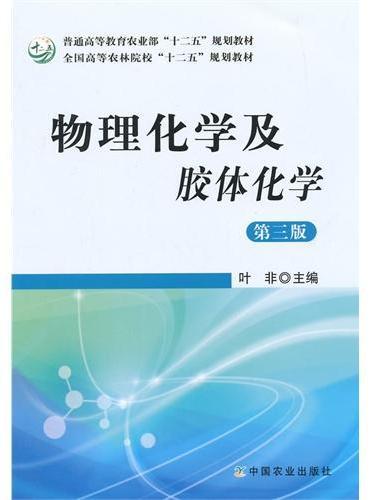 物理化学及胶体化学(第三版)(叶非)