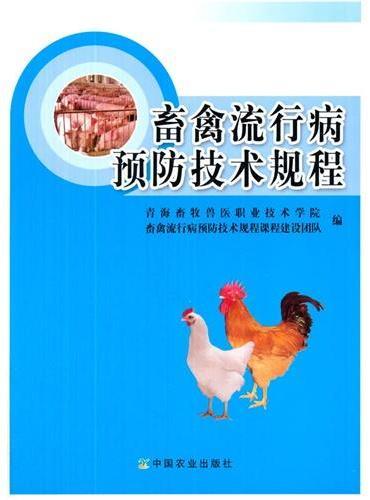 畜禽流行病预防技术规程