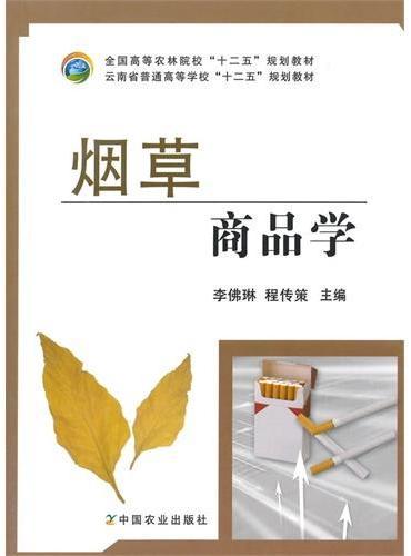 烟草商品学(李佛琳、程传策)