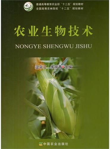 农业生物技术(温孚江、朱常香)