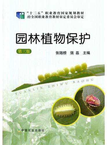 园林植物保护 第三版
