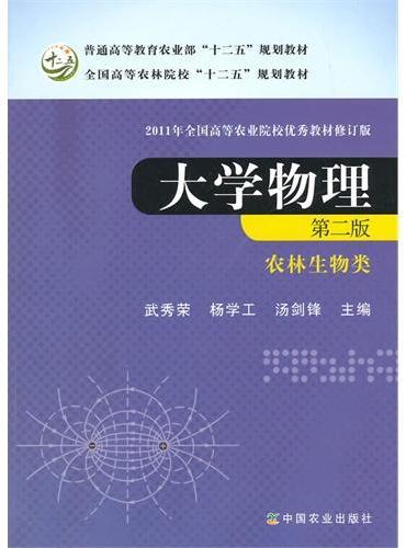 大学物理(第二版)(武秀荣、杨学工、汤剑锋)