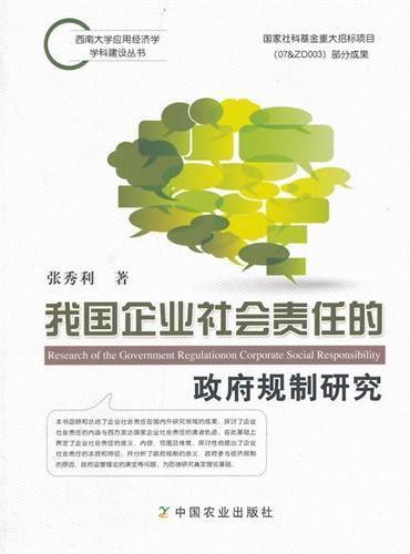 我国企业社会责任的政府规制研究(张秀利)