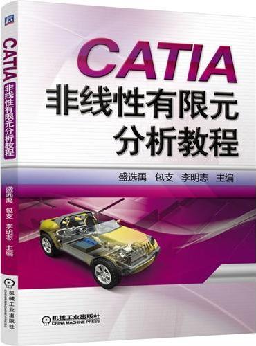 CATIA非线性有限元分析教程