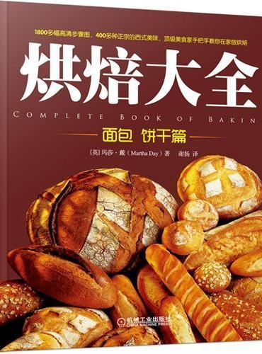烘焙大全:面包 饼干篇(英国亚马逊网站5星推荐!顶级美食家手把手教你在家做烘焙)