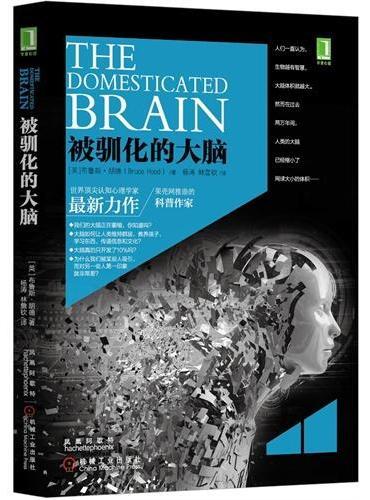 被驯化的大脑(世界顶尖认知心理学家最新力作;果壳网推崇的科普作家;我们的大脑正在萎缩,你知道吗?)