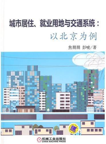 城市居住、就业用地与交通系统:以北京为例