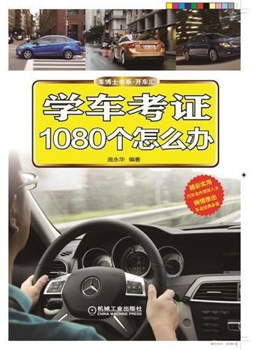 学车考证1080个怎么办