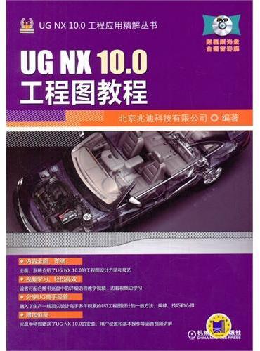 UG NX 10.0工程图教程