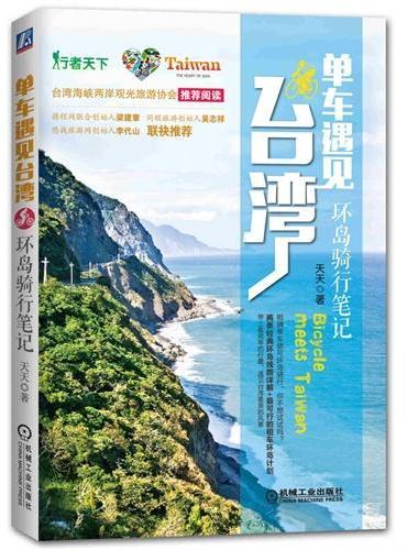 单车遇见台湾 环岛骑行笔记
