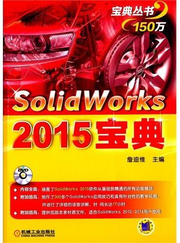 Solidworks 2015宝典