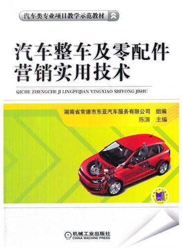 汽车整车及零配件营销实用技术