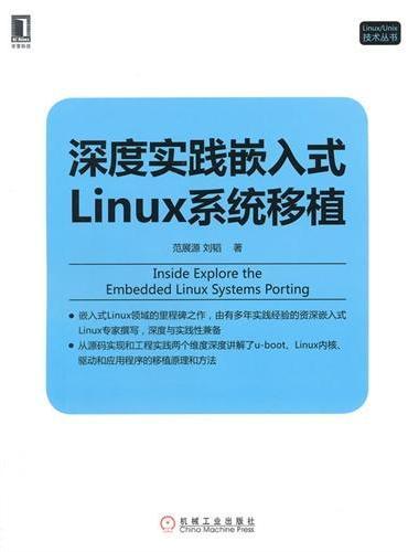 深度实践嵌入式Linux系统移植(嵌入式Linux领域的里程碑之作,由有多年实践经验的资深嵌入式Linux专家撰写,深度与实践性兼备)