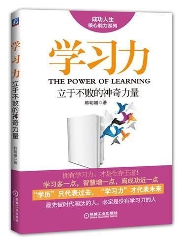 学习力:立于不败的神奇力量