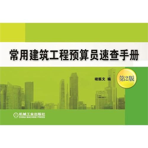 常用建筑工程预算员速查手册 第2版